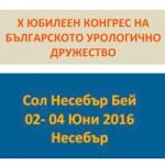 Десети конгрес на БУД (Българско Урологично Дружество)