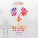 Българско Урологично Дружество организира XI НАЦИОНАЛЕН КОНГРЕС ПО УРОЛОГИЯ