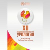Наближава 12-тия Национален конгрес по урология
