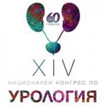 XIV Национален конгрес по урология